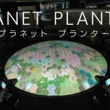 福岡市科学館にワクワクするもの<br/>作っちゃいました!【前編】