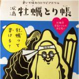 書いて味わうトリビアドリル <br/>「広島 牡蠣とり帳」の中身を大公開!
