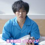 「腸イイカンジ」松坂桃李の腸内が踊る?!<br/>ヤクルトWEBムービーが公開!