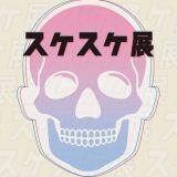 【予告】『スケスケ展』??なんじゃそれ?!<br/>KOO-KI企画演出の特別展が福岡市科学館で開催!